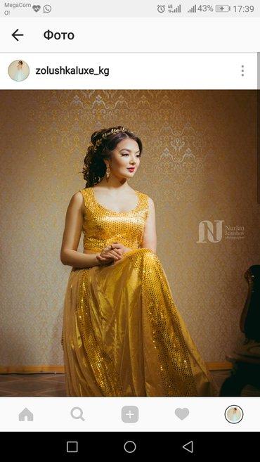 Вечернее платье на прокат, золотое в Бишкек