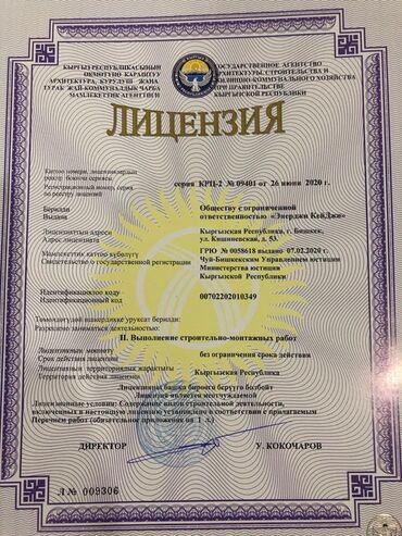 частный дом бишкек в Кыргызстан: Электрик | Прокладка, замена кабеля | Стаж Больше 6 лет опыта