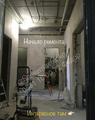 электрик универсал в Кыргызстан: Ремонт и отделочные работы в городе Бишкек.Опытная бригада мастеров