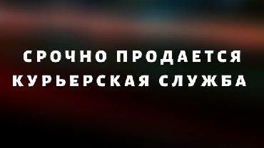 услуги зил в Кыргызстан: Продается курьерская служба в г. Бишкек Перечень оказываемых