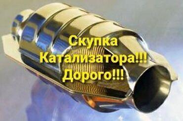 скупка кофемашин в Кыргызстан: Катализатор катализатор катализатор катал katal скупка