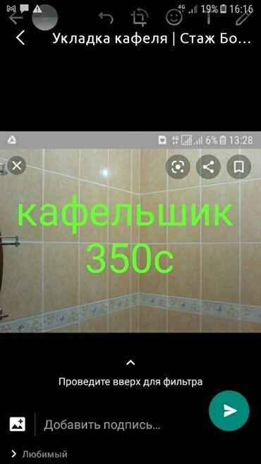 укладка асфальта цена бишкек в Кыргызстан: Укладка кафеля   Стаж Больше 6 лет опыта