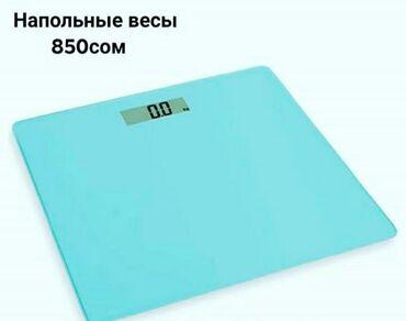 Напольные весы Максимальная нагрузка 150кг Качество отличное Качество