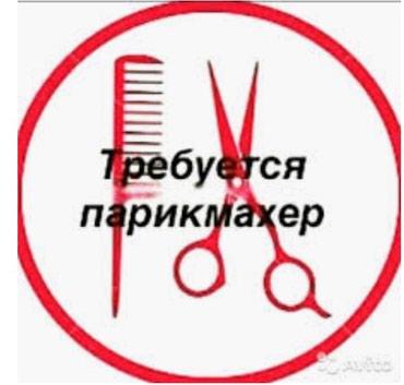 Требуется парикмахер-универсал на %, в в Бишкек