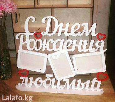 Изготовим рамочки на любой праздник на заказ  в Бишкек
