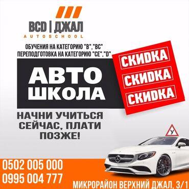 автошкола бишкек in Кыргызстан | ДРУГОЙ ДОМАШНИЙ ДЕКОР: Курсы вождения | (A), (B), (C) | Автошкола