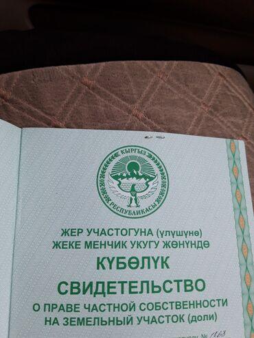продажа малины бишкек в Кыргызстан: Продажа участков 100 соток Для сельского хозяйства, Собственник, Красная книга