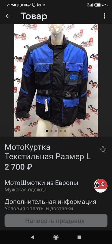продам бу в Кыргызстан: Мото куртки и мото штаны бу из Европы продам
