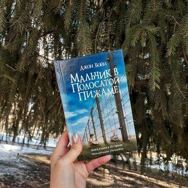 secom книги скачать в Кыргызстан: 《Мальчик в полосатой пижаме》