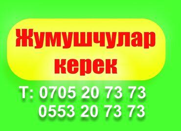 Требуется администратор бишкек - Кыргызстан: Продавец-консультант. С опытом. 5/2