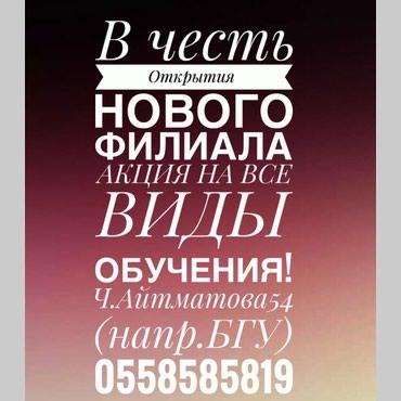 В новый филиал напротив БГУ️ в Бишкек