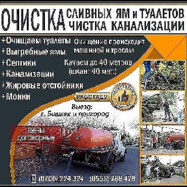 бомберы бишкек в Кыргызстан: Ассенизатор откачка сливных ям круглосуточно Канализация чистка