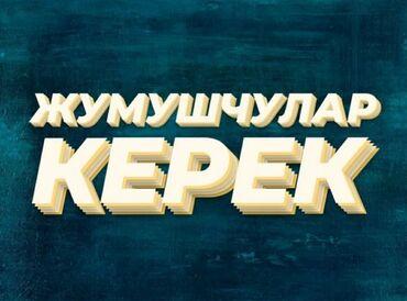 amg диски 18 в Кыргызстан: Жумуш Балдарга/кыздарга берилет. Оптовый отделге 4 кыз /бала керек. Гр