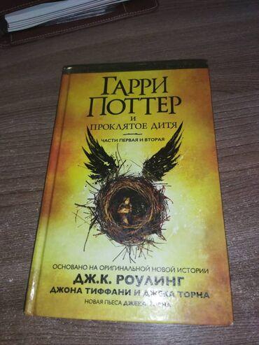 Спорт и хобби - Новопавловка: Гарри Поттер и проклятое дитя