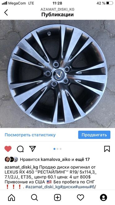 диски r19 в Кыргызстан: Продаю диски оригинал от RX450 РЕСТАЙЛИНГ R19/ сверловка 5x114.3 ширин