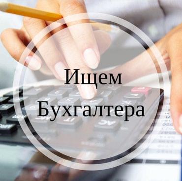 Требуется бухгалтер в ОсОО Альфа в Бишкек