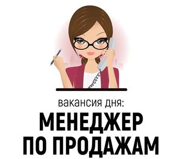 менеджер по транспорту в Кыргызстан: Менеджер по продажам. До 1 года опыта. 5/2. Дордой