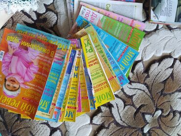Продаются журналы дёшево17 штук журналов для мам Продам, т.к. жалко