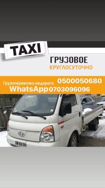 Портер такси Грузоперовозка портер до в Лебединовка