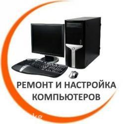 профессиональный ремонт, компьютеров, ноутбуков. ! качественно, доступ в Бишкек