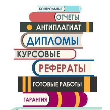 Помощь в написании работ  в Бишкек