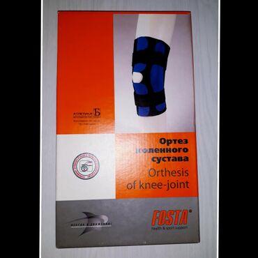 Ортез коленного сустава неразъёмный с пластинами FOSTA (США).Качество