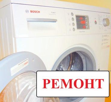 Ремонт стиральных машин. Если у Вас в Бишкек