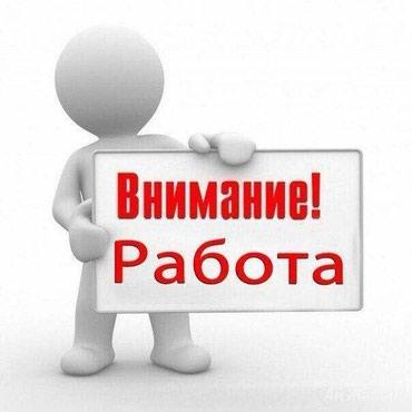 Требуется помощник Завсклада в  в Бишкек