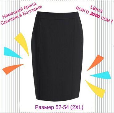 Новая классическая юбка. Размер 52-54 (2XL). Известный немецкий бренд