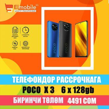 Б/у Xiaomi Poco X3