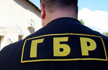 ВАКАНСИЯ !!! Требуется сотрудники ГБР в престижное охранное агентство