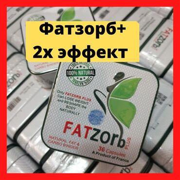 таблетки для похудения бишкек in Кыргызстан | СРЕДСТВА ДЛЯ ПОХУДЕНИЯ: Фатзорб плюс, фатзорб +, липотрим,риборн, редуксин,лишоу,теперь в два
