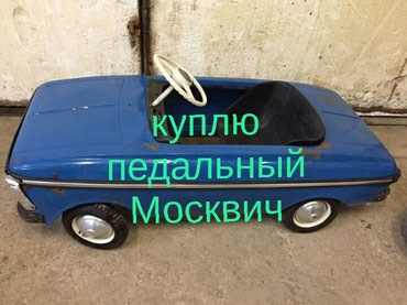 Куплю детский педальный Москвич в Бишкек
