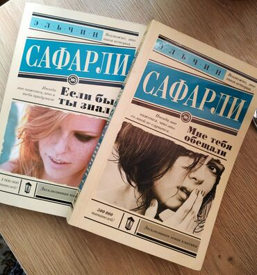 Продаются книги б/у . Состояние : хорошее Были куплены в книжном магаз