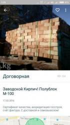 подаю кирпич м - 100 в любом объеме!!! с завода производительностью 20 в Бишкек