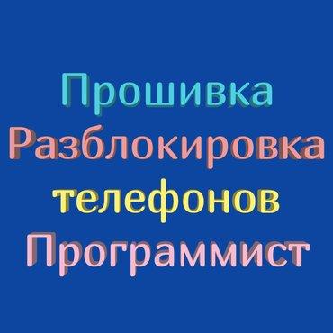 прошивка в Кыргызстан: Ремонт | Мобильные телефоны, планшеты