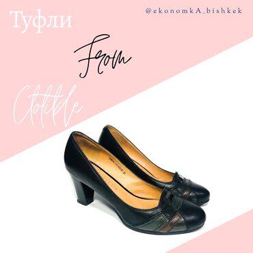 Туфли женские Кожаные внутри и снаружиФирма: ClotildeРазмер