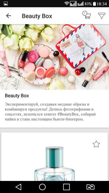 square box xiaomi в Кыргызстан: Парфюмерная вода Вeauty Box 30мл