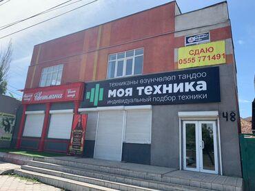 Сдаю первый этаж двух этажного здания. Адрес расположения ул. Ахунбаев