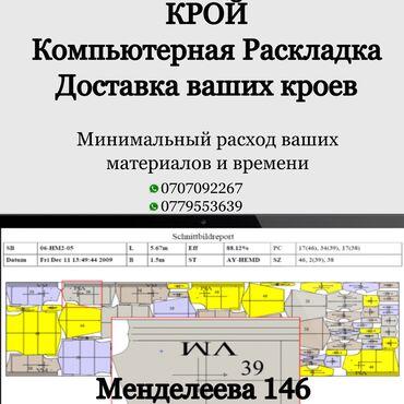 лекало бишкек in Кыргызстан | ҮЛГҮЛӨРДҮ ЖАСОО: Компьютерная Раскладка Лекал.  Минимальный расход Тканей и Времени! Ра