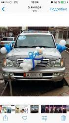 Шарики,гелиевые шары,шарики на выписку из роддома,оформление машин в р в Бишкек