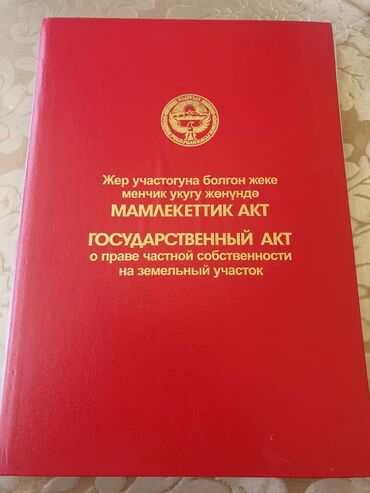 продам ульи в Кыргызстан: Продам 4 соток Строительство от собственника