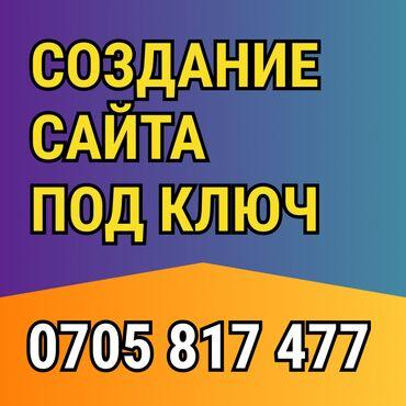 Другие услуги - Бишкек: Создание сайтов под ключ