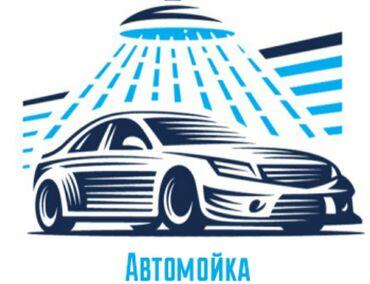 farforovyj servis в Кыргызстан: Требуется автомойшики, Ковромойшики. Район Лебединовка. С опытом