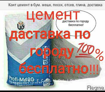 Цемент песок глина - Кыргызстан: Цемент | M-400 | Бесплатный выезд