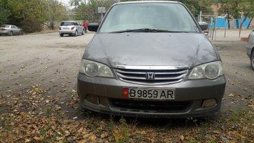 хонда одисей  2001 г. об. 2. 3  акпп  движок  в отл. сост. нужна косме в Бишкек
