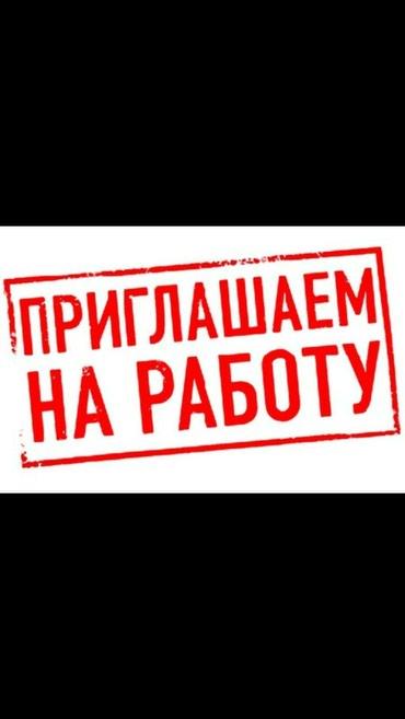 """В торговую фирму """"Lotus"""" требуется в Бишкек"""