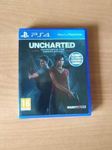 Uncharted - The lost legacy, PS4 σε Egaleo