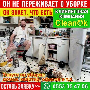 Флипчарты стеклянная маркерная для письма маркером - Кыргызстан: Уборка помещений | Квартиры | Генеральная уборка