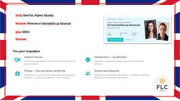 Платные курсы для изучение английского языка и другие сферыОплата